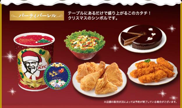 KFT Japón Navidad